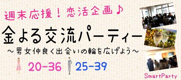 【山口県山口の恋活パーティー】スマートパーティー主催 2019年2月22日