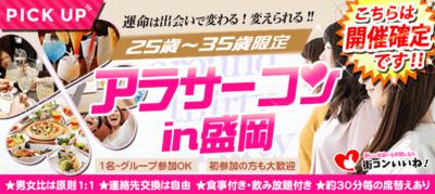 【岩手県盛岡の恋活パーティー】街コンいいね主催 2019年2月23日