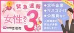 【三重県四日市の婚活パーティー・お見合いパーティー】シャンクレール主催 2019年3月23日