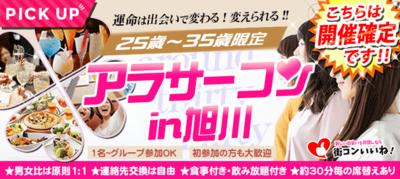 【北海道旭川の恋活パーティー】街コンいいね主催 2019年2月23日