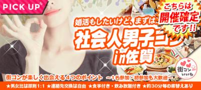 【佐賀県佐賀の恋活パーティー】街コンいいね主催 2019年2月23日