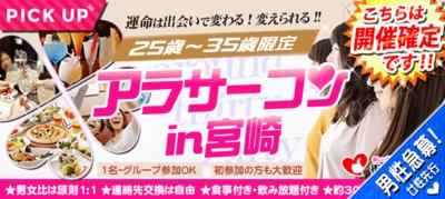 【宮崎県宮崎の恋活パーティー】街コンいいね主催 2019年2月23日