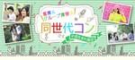 【島根県松江の恋活パーティー】株式会社リネスト主催 2019年3月23日