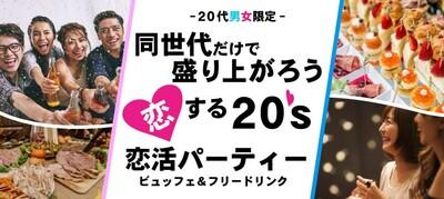 【福岡県小倉の恋活パーティー】株式会社リネスト主催 2019年3月30日