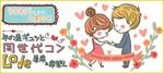 【岐阜県岐阜の恋活パーティー】株式会社リネスト主催 2019年3月30日