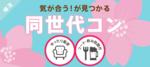 【北海道札幌駅の婚活パーティー・お見合いパーティー】イベティ運営事務局主催 2019年3月24日