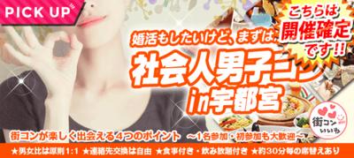 【栃木県宇都宮の恋活パーティー】街コンいいね主催 2019年2月23日