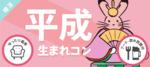 【北海道札幌駅の婚活パーティー・お見合いパーティー】イベティ運営事務局主催 2019年3月21日