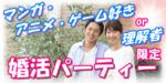 【愛知県名駅の婚活パーティー・お見合いパーティー】街コンmap主催 2019年3月21日