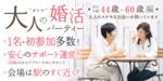 【愛知県名駅の婚活パーティー・お見合いパーティー】街コンmap主催 2019年3月27日