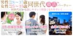 【愛知県名駅の婚活パーティー・お見合いパーティー】街コンmap主催 2019年3月28日