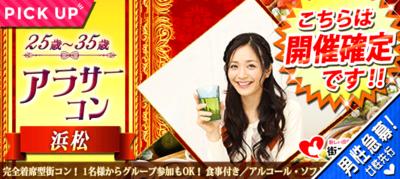 【静岡県浜松の恋活パーティー】街コンいいね主催 2019年2月23日