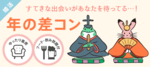 【京都府河原町の婚活パーティー・お見合いパーティー】イベティ運営事務局主催 2019年3月21日
