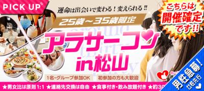 【愛媛県松山の恋活パーティー】街コンいいね主催 2019年2月23日