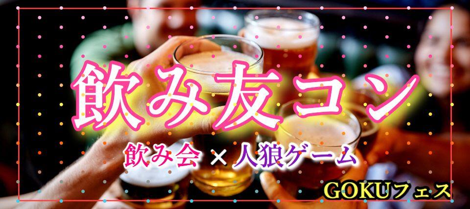 【愛知県栄のその他】GOKUフェス主催 2019年2月17日