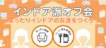 【京都府河原町のその他】イベティ運営事務局主催 2019年3月30日