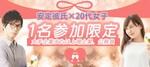 【岐阜県岐阜の恋活パーティー】街コンALICE主催 2019年3月23日