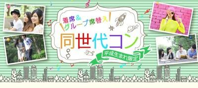 【宮崎県宮崎の恋活パーティー】株式会社リネスト主催 2019年3月3日