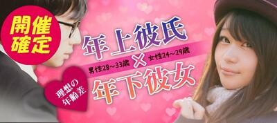 【山口県山口の恋活パーティー】街コンALICE主催 2019年3月23日
