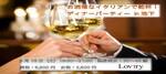 【愛知県名古屋市内その他の婚活パーティー・お見合いパーティー】株式会社ファーレン主催 2019年3月16日