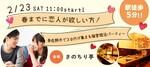 【大阪府大阪府南部その他の婚活パーティー・お見合いパーティー】フィオーレパーティー主催 2019年2月23日