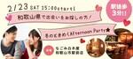 【和歌山県和歌山の婚活パーティー・お見合いパーティー】フィオーレパーティー主催 2019年2月23日