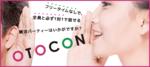【東京都上野の婚活パーティー・お見合いパーティー】OTOCON(おとコン)主催 2019年2月19日