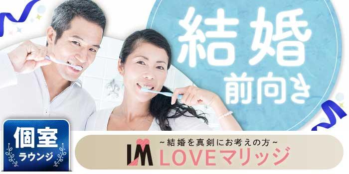 【東京都立川の婚活パーティー・お見合いパーティー】シャンクレール主催 2019年3月23日