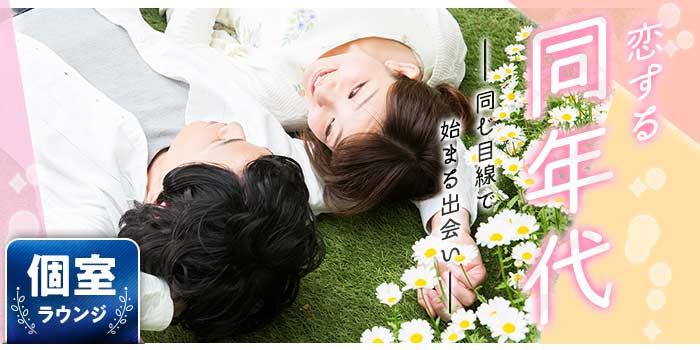 【東京都立川の婚活パーティー・お見合いパーティー】シャンクレール主催 2019年3月29日
