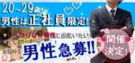 【和歌山県和歌山の恋活パーティー】イベントシェア株式会社主催 2019年2月22日
