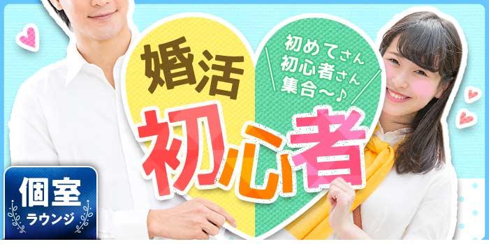 【愛知県名駅の婚活パーティー・お見合いパーティー】シャンクレール主催 2019年4月26日