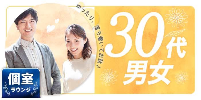 【兵庫県三宮・元町の婚活パーティー・お見合いパーティー】シャンクレール主催 2019年4月27日