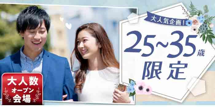 【和歌山県和歌山の婚活パーティー・お見合いパーティー】シャンクレール主催 2019年4月28日