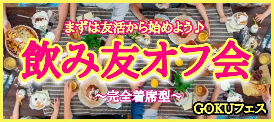 【愛知県栄のその他】GOKUフェス主催 2019年2月12日