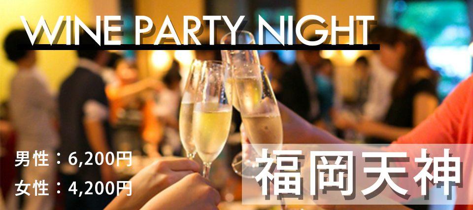 2月17日【30代40代限定】「男性6200円 女性4200円」ディナーとワインを楽しみながら!婚活ワインパーティー