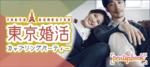 【東京都六本木の婚活パーティー・お見合いパーティー】パーティーズブック主催 2019年2月16日