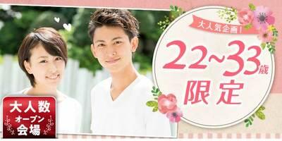 【茨城県つくばの婚活パーティー・お見合いパーティー】シャンクレール主催 2019年3月30日