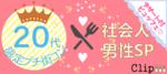【愛媛県松山の恋活パーティー】株式会社Vステーション主催 2019年3月2日