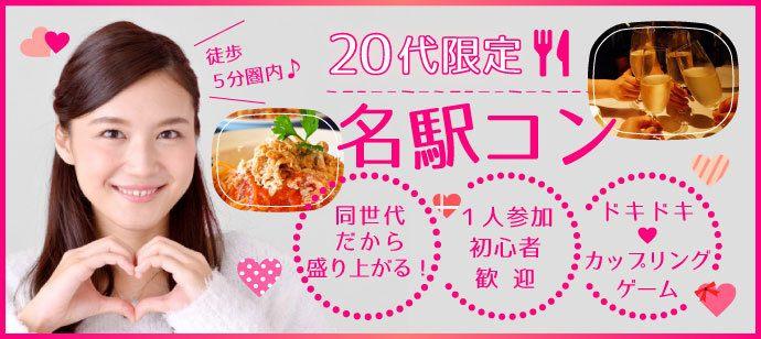 【愛知県名駅の恋活パーティー】aiコン主催 2019年3月24日