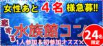 【宮城県仙台の体験コン・アクティビティー】街コンkey主催 2019年3月24日
