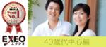【奈良県奈良の婚活パーティー・お見合いパーティー】エクシオ主催 2019年3月10日