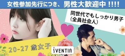 【大阪府梅田の恋活パーティー】株式会社iVENTIA主催 2019年3月21日