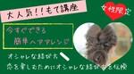 【愛知県名古屋市内その他の自分磨き・セミナー】未来デザイン主催 2019年2月17日