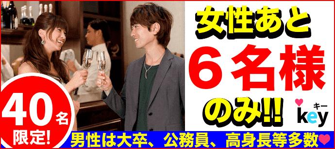 【宮崎県宮崎の恋活パーティー】街コンkey主催 2019年2月22日