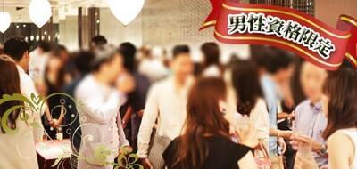 80名★男性参加資格限定Party☆男女20代30代★男性上場・大手・公務員・士業・医師・経営者・外資・年収600万円以上等