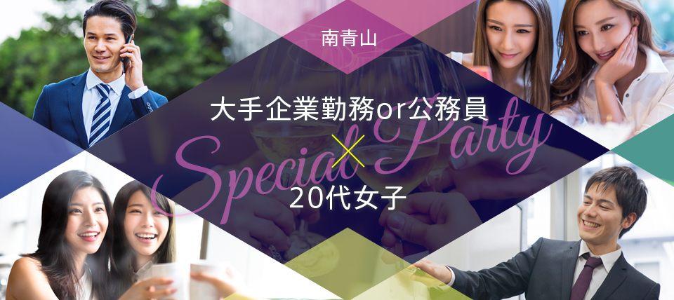 【東京都青山の恋活パーティー】LINK PARTY主催 2019年3月29日