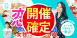 【長野県長野の恋活パーティー】街コンmap主催 2019年3月23日