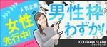 【北海道札幌駅の婚活パーティー・お見合いパーティー】シャンクレール主催 2019年3月20日