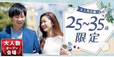 【長野県長野の婚活パーティー・お見合いパーティー】シャンクレール主催 2019年3月24日