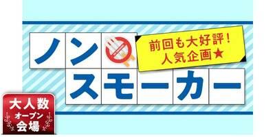 【茨城県水戸の婚活パーティー・お見合いパーティー】シャンクレール主催 2019年3月24日